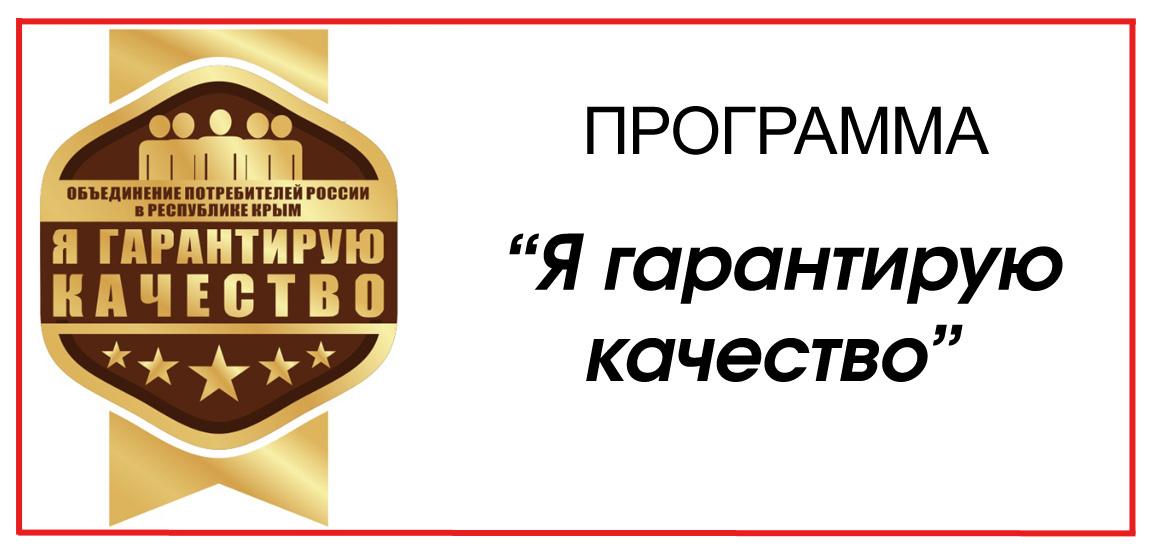 Определены очередные лауреаты Программы «Я гарантирую качество!»